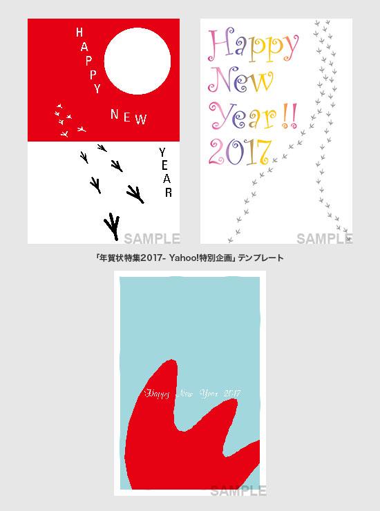 アイデア「足あと」で作成できる年賀状デザイン例