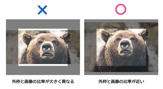 画像の比率がトリミング範囲と違いすぎると余白が生まれる