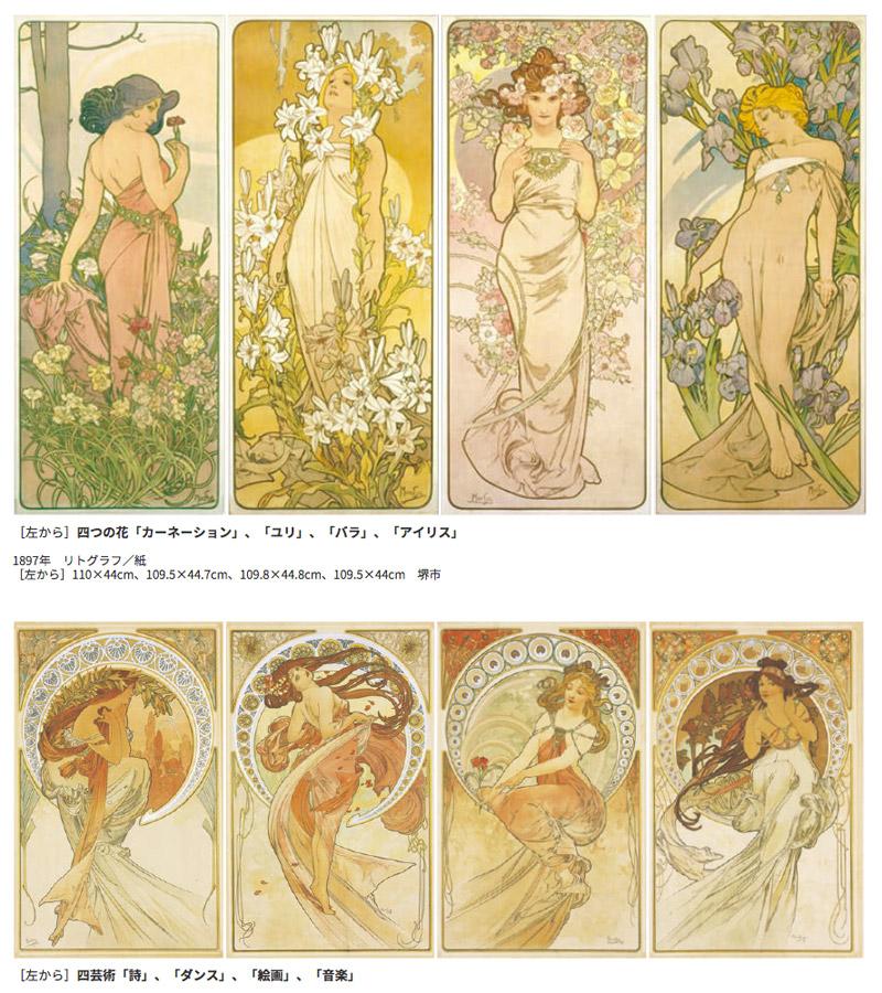 上:「四つの花(1897年)」 下:「四芸術(1898年)」