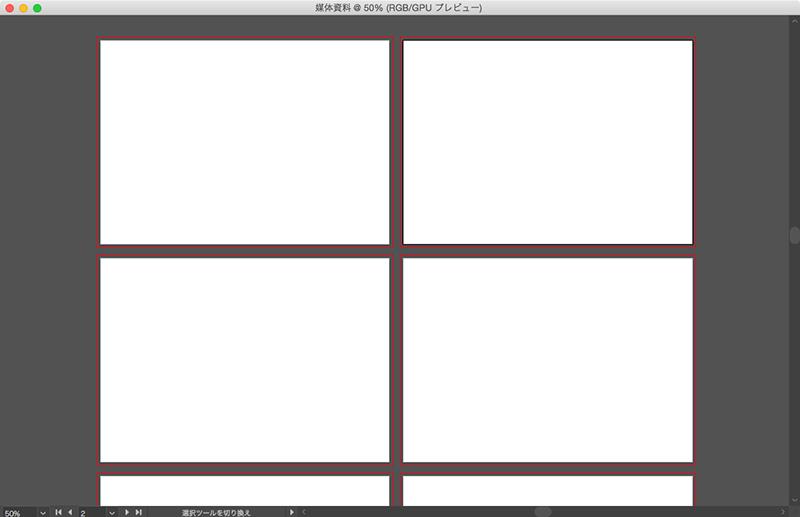 Illustratorアートボード機能