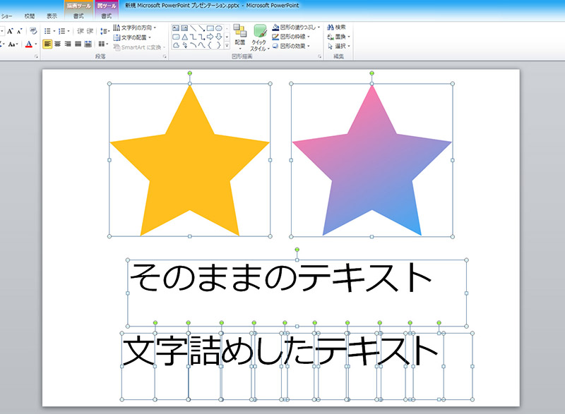 PowerPointで読み込み