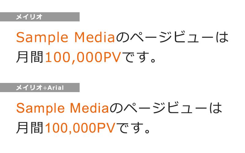 和文フォント・欧文フォントを使い分ける