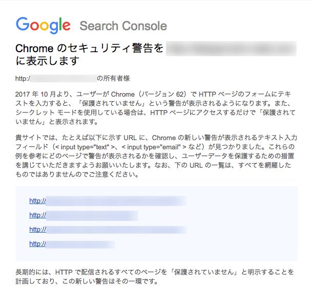 Search Consoleからのメール