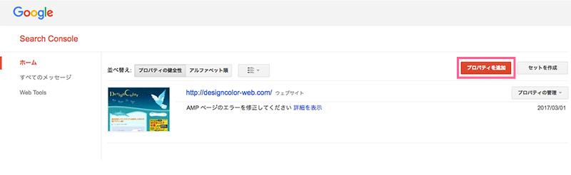 SSL(https:// )対応後のGoogle Search Consoleの設定