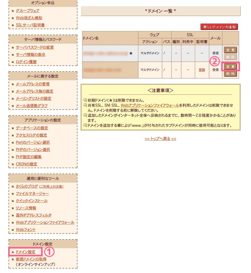 SSL設定を有効にする(さくらサーバー)