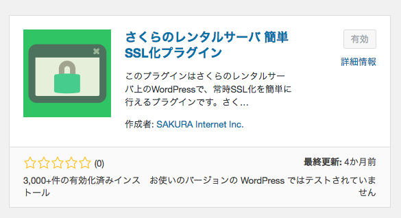 さくらの常時SSL化プラグインを有効化