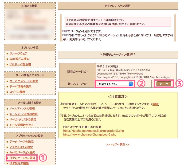 PHPのバージョン切り替え(さくらサーバー)