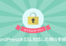さくらのサーバーでWordpressをSSL(https://)対応した時の手順10
