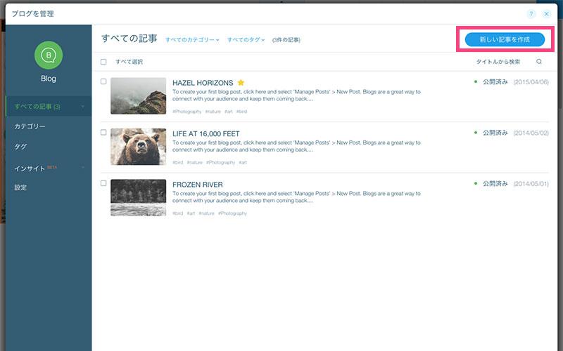 「Wix」ブログを管理