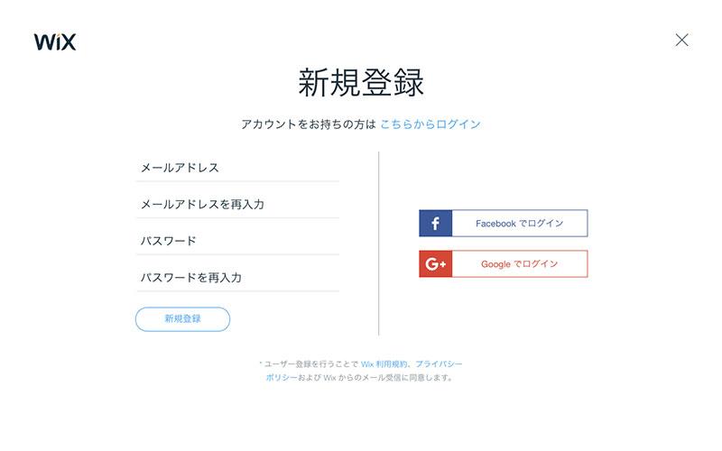 「Wix」アカウント作成