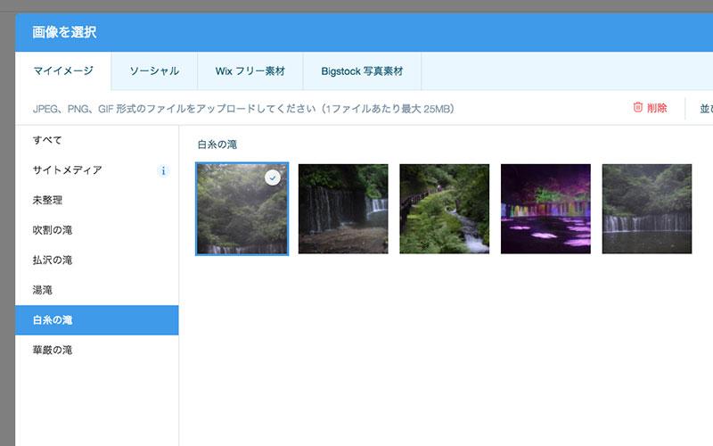 「Wix」ブログを管理(画像管理)