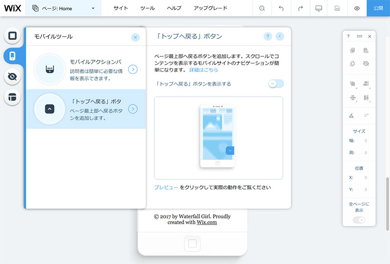 「Wix」モバイル表示をチェック