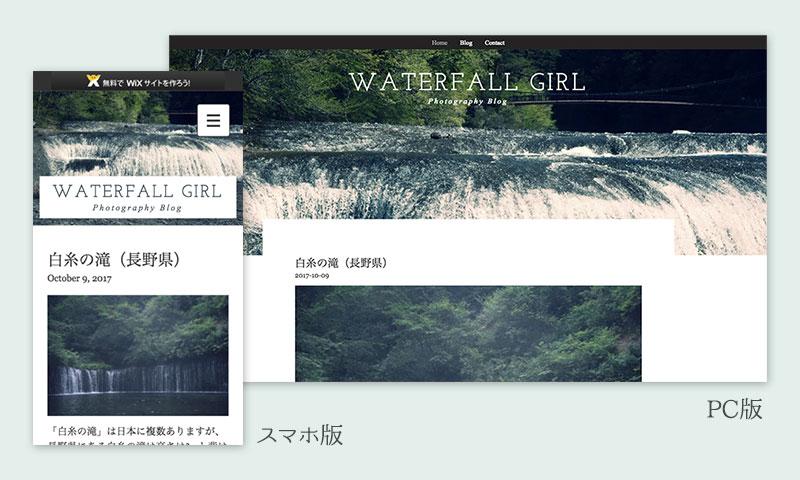 「Wix」サンプルサイト「Waterfall Girl」
