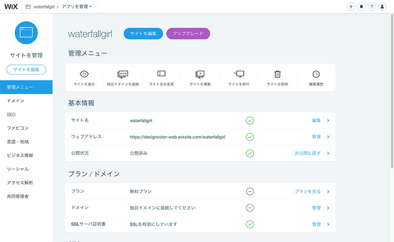 「Wix」サイトを管理