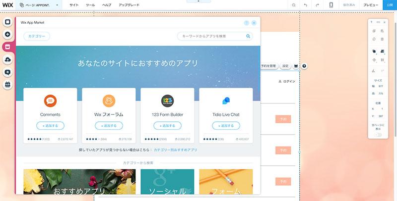 「Wix」アプリ
