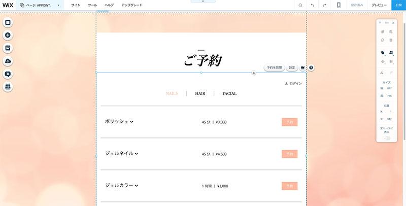 「Wix」オンライン予約