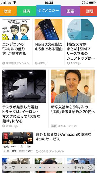 スマートニュース(SmartNews)画面