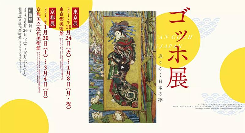 展示会「ゴッホ展 巡りゆく日本の夢」