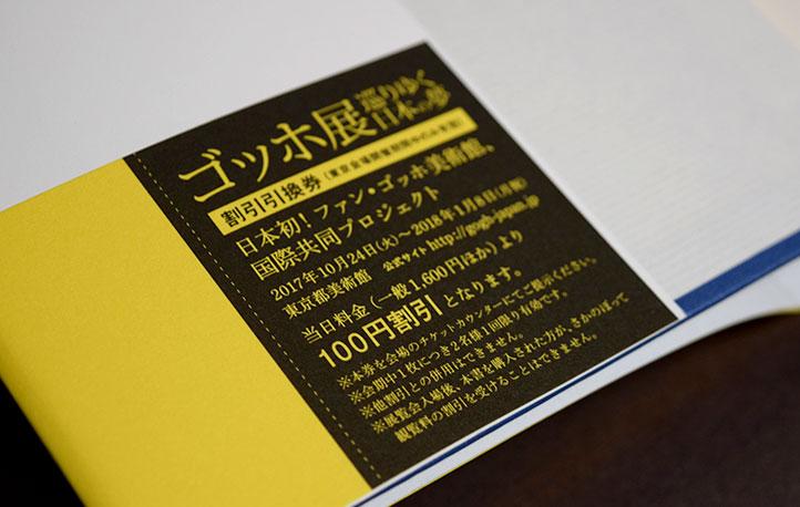 小説「たゆたえども沈まず」についてくる展示会「ゴッホ展 巡りゆく日本の夢」の100円割引券