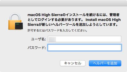 外付けSSDにmacOSをインストール