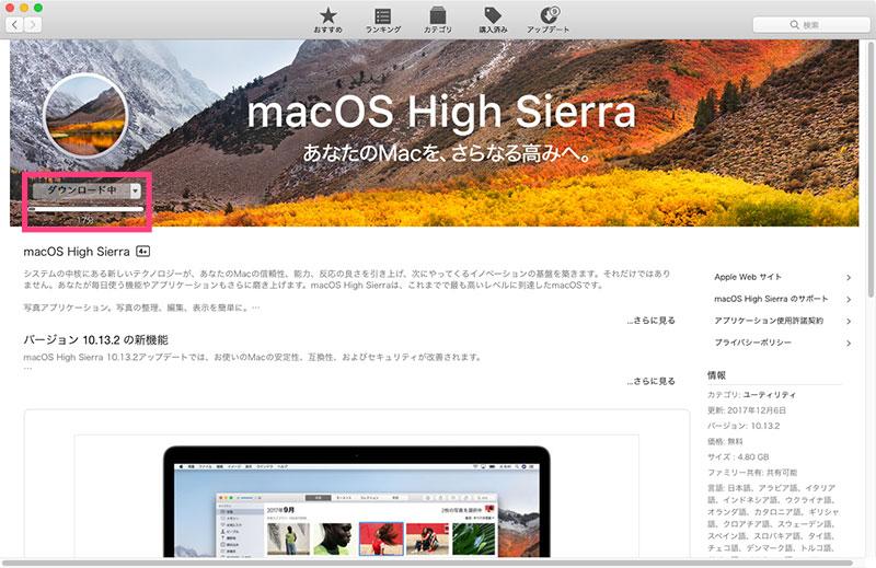 macOSをダウンロード