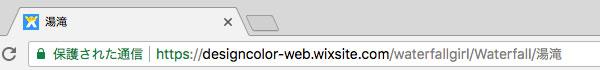 Wixで動的ページの作成