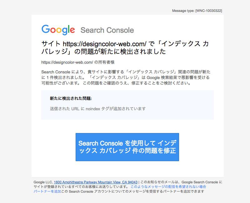 Search Consoleからの「インデックス カバレッジ」エラー通知メール