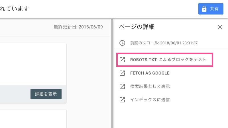 ROBOTS.TXTによるブロックをテスト