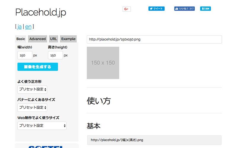 シンプルなダミー画像生成「Placehold.jp」