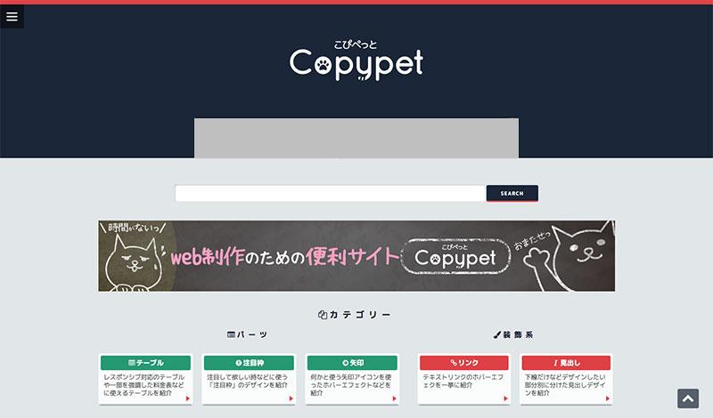 CSSのパーツ辞典「copypet.jp」