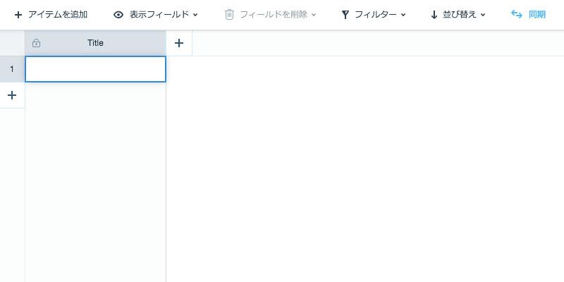 データベースコレクションの作成