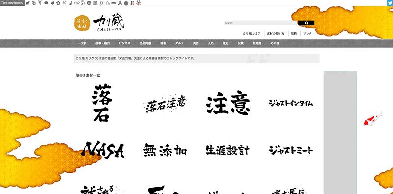 筆書き素材専門サイト「カリ蔵(カリグラ)」