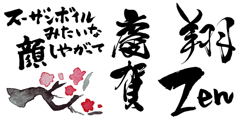 年賀状・和風デザインに使える!筆文字を扱った素材サイト6