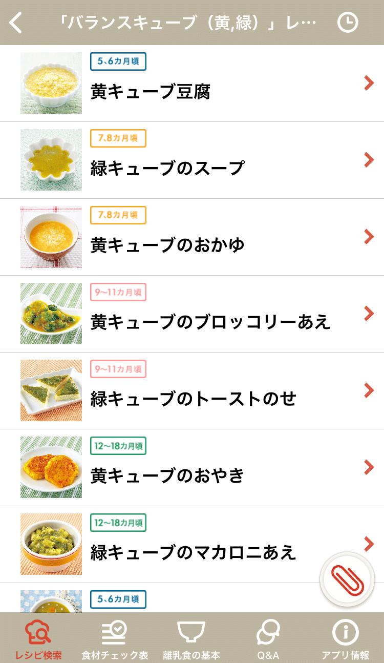 きほんの離乳食 レシピ一覧