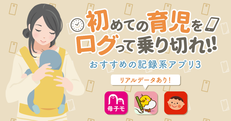 初めての育児をログって乗り切れ!おすすめの記録系スマホアプリ3【リアルデータあり】